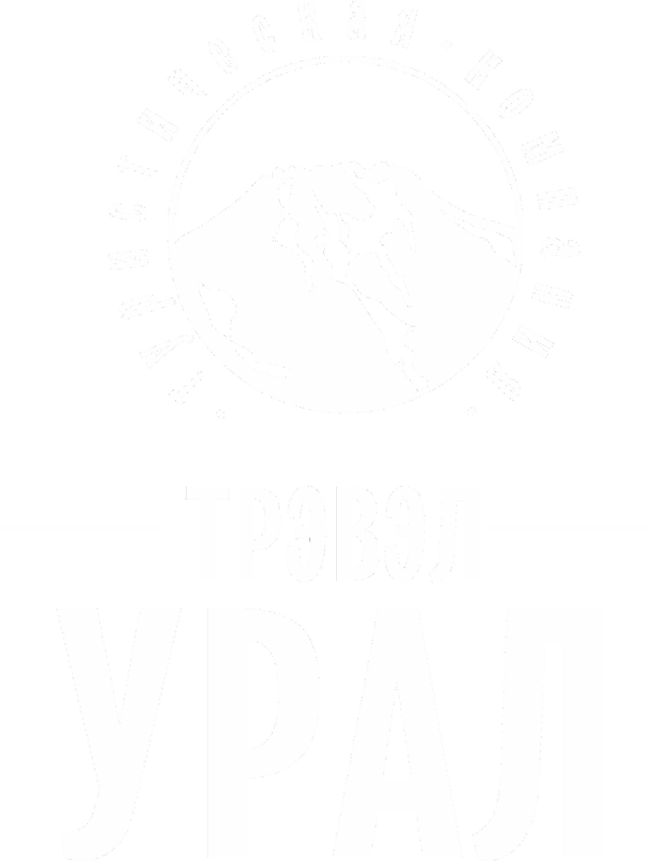 Едем на Урал