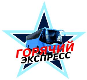 лого горячий экспресс