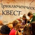 (Russian) Квест для всей семьи