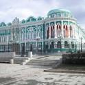 Екатеринбург для всех (4 дня/ 3 ночи)